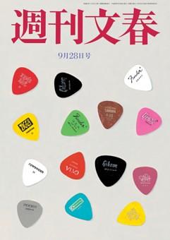 週刊文春9月28日cover